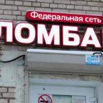 Валентин Катасонов. Россия ростовщическая: Бессмертные ломбарды