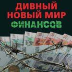 Валентин Катасонов. «Дивный новый мир финансов»
