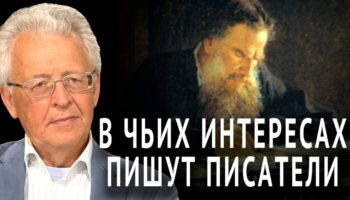 Валентин Катасонов. В чьих интересах пишут писатели