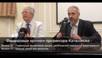 Выступление В.Ю.Катасонова 05.09.2019
