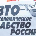 Валентин Катасонов. Членство России в ВТО: 7 потерянных лет