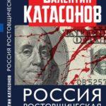 «Россия ростовщическая. Банковские преступления от Российской Империи до Российской Федерации»