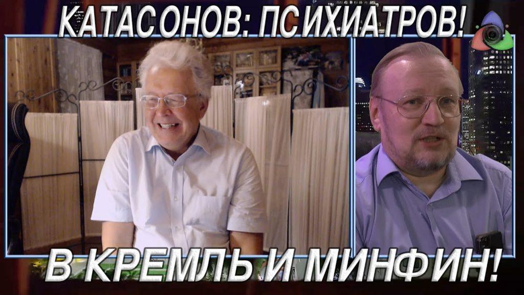 Катасонов: Психиатров! в Кремль и Минфин!