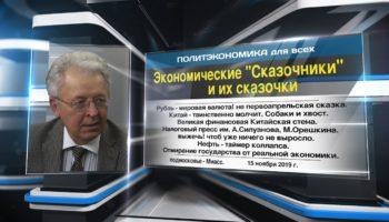 Катасонов: Экономические «Сказочники» и их сказочки