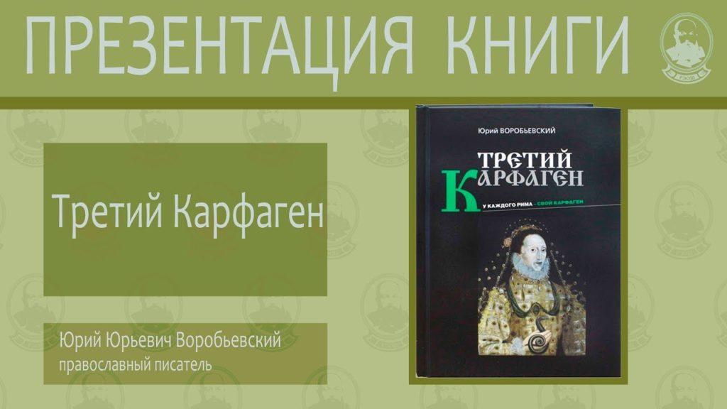 Выступление Ю.Ю. Воробьевского 14.11.2019