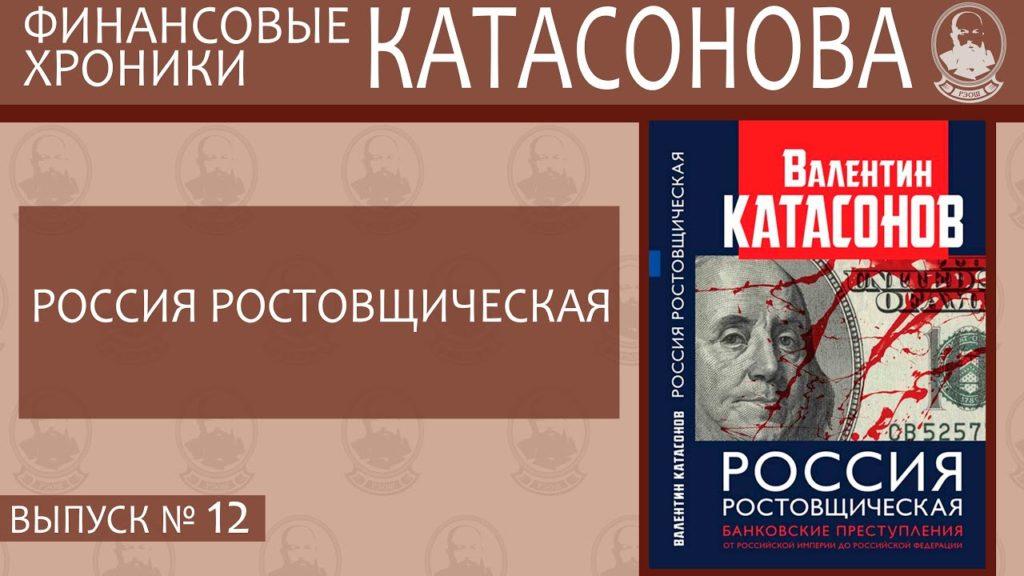 Финансовые хроники Катасонова (выпуск 12)28.11.2019
