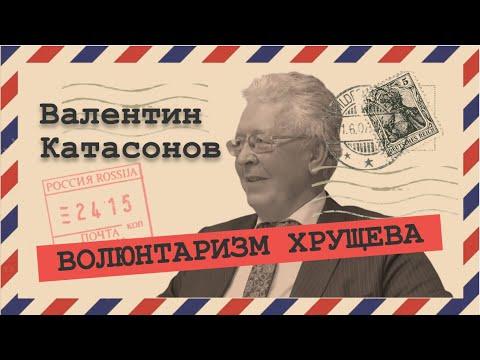Горе-реформы Никиты Хрущева (Валентин Катасонов)