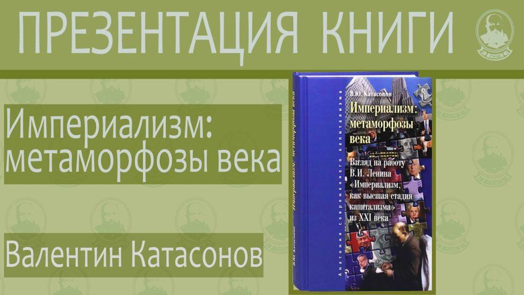 Выступление В.Ю.Катасонова 26.12.2019