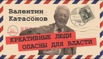 Андропов, Черненко, Перестройка (Валентин Катасонов)