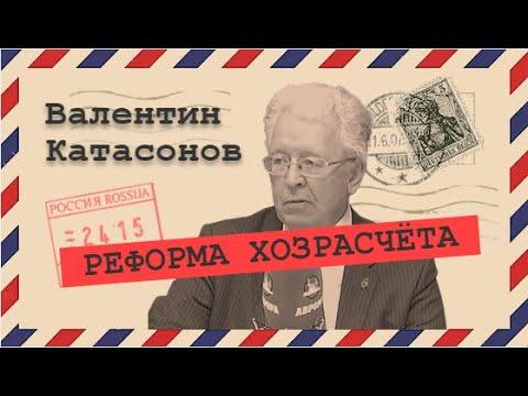 Экономика эпохи Брежнева. (Валентин Катасонов)