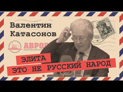 Конституция России не нужна (Валентин Катасонов)