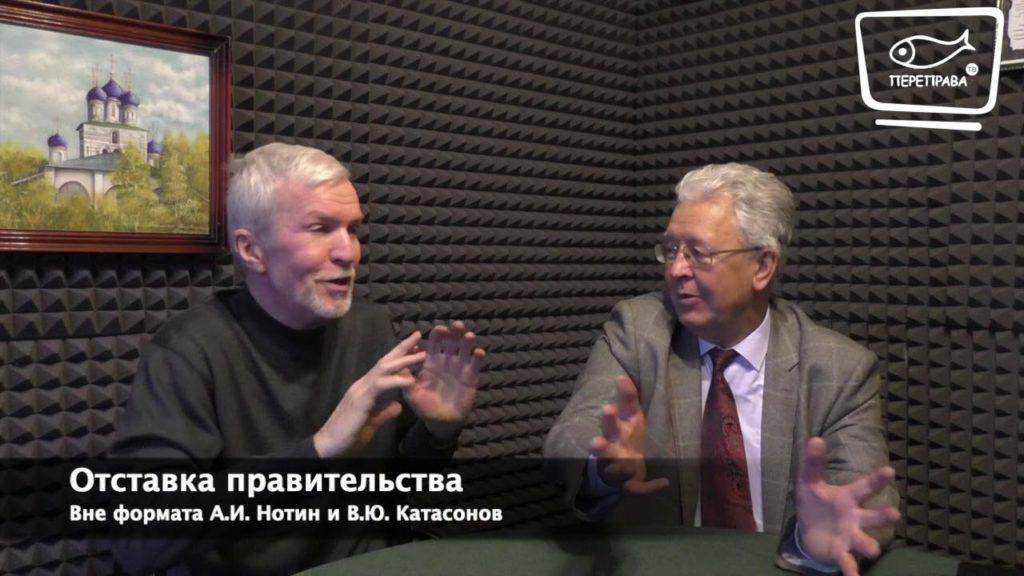 Отставка правительства. Вне формата А.И. Нотин и В.Ю. Катасонов