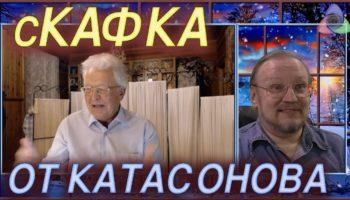 сКафка от Катасонова