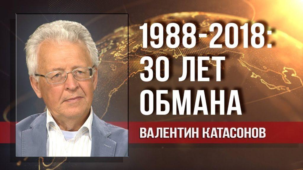 Валентин Катасонов. Набиуллина признала экономическую модель России тупиковой