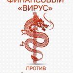 Вышла в свет книга  «Финансовый «вирус» против китайского дракона»