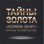 «Тайны золота «Хозяева денег» против человечества»
