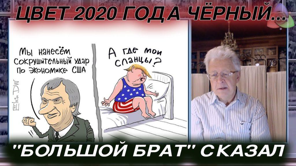 Катасонов: Цвет 2020 года чёрный… «Большой брат» сказал