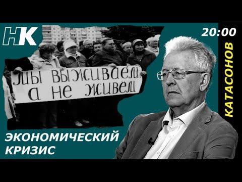 Аналитика с Катасоновым 23.04.20