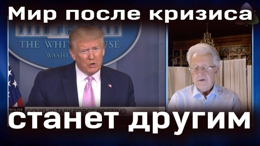 Катасонов: Мир после кризиса станет другим