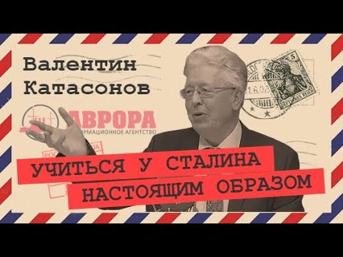 На краю рецессии (Валентин Катасонов)