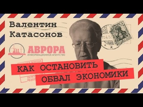Национализация центробанка: другого пути нет! (Валентин Катасонов)