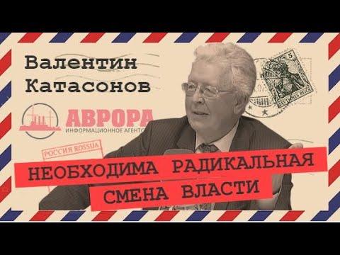 Правительства нет, есть колониальная администрация (Валентин Катасонов)