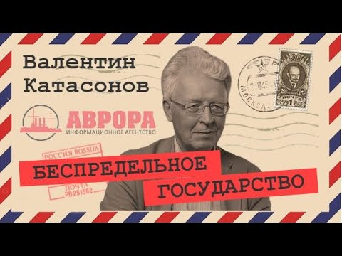 Путин теряет власть (Валентин Катасонов)