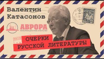 Русская литература, как субъект осмысления национальной идентичности (Валентин Катасонов)