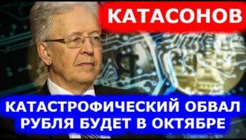 «В ОКТЯБРЕ БУДЕТ КАТАСТРОФИЧЕСКИЙ ОБВАЛ РУБЛЯ! — Валентин Катасонов
