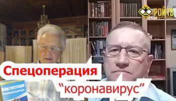 Валентин Катасонов: Спецоперация «коронавирус»