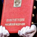 П. И. Сатлейкин. О поправках к Конституции и процедуре их принятия