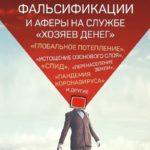 «Глобальные фальсификации и аферы на службе «хозяев денег»»
