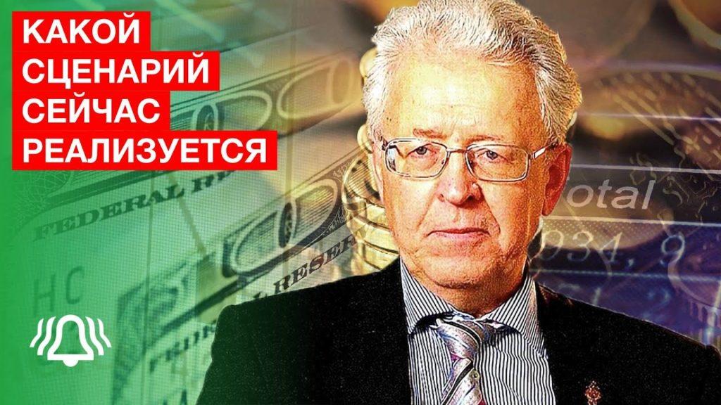 Валентин Катасонов о мировой экономической ситуации, о сути поправок в Конституцию