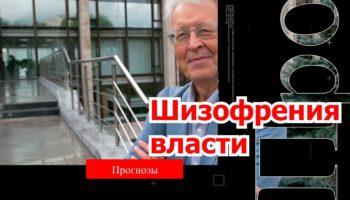 Валентин Катасонов. Шизофрения власти