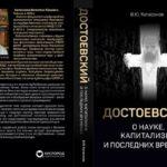 «Достоевский о науке, капитализме и последних временах»