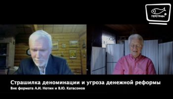 Вне формата с В.Ю. Катасоновым. Страшилка деноминации и угроза денежной реформы