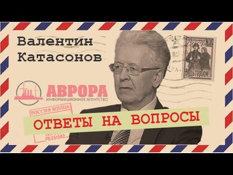Валентин Катасонов — ответы на вопросы подписчиков (29.07.2020)