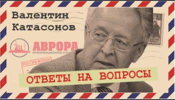 Валентин Катасонов — ответы на вопросы подписчиков (22.07.2020)