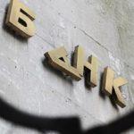 Банковская система рухнет