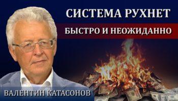 Цифровое рабство: все идет по плану /Валентин Катасонов