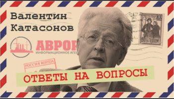 Валентин Катасонов — ответы на вопросы подписчиков #7