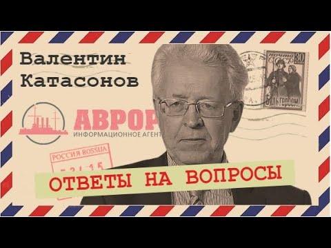 Валентин Катасонов — ответы на вопросы подписчиков #8
