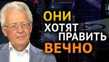В. Катасонов. Мощнейший разворот: правда о планах мировой элиты. Что делать РФ.