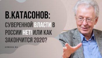 Валентин Катасонов о дивном новом мире, о чудесах вакцинирования, цифровизации и том, что нас ждет
