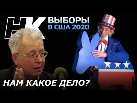 КТО победил в США/Крах Америке в 2020/Что будет с долларом/Пророчества сбываются Эфир с Катасоновым