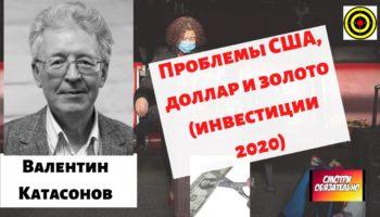 Валентин Катасонов — Проблемы США, доллар и золото (инвестиции 2020)