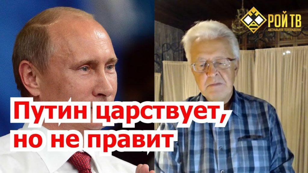 Валентин Катасонов: Путин царствует, но не правит