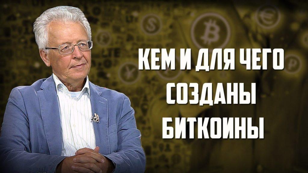 Валентин Катасонов. «Кем и для чего созданы биткоины»