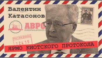 Новое оружие против России – «климатическая повестка»