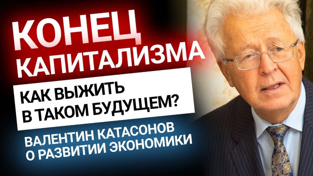 Валентин Катасонов: конец капитализма уже наступил